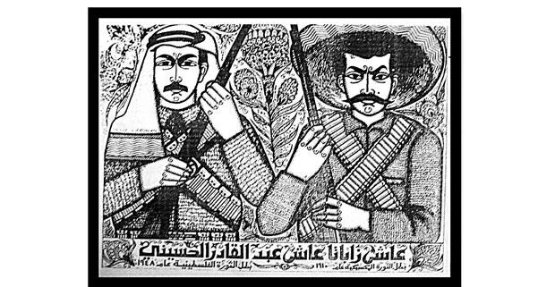 """Viva Zapata, viva Abed al-Husayni"", grabado del artista palestino Burhan Karutli, 1984"